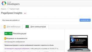 PageSpeed-insights скорость сайтов WebSite